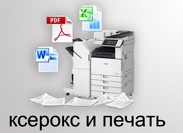 Ксерокс и печать